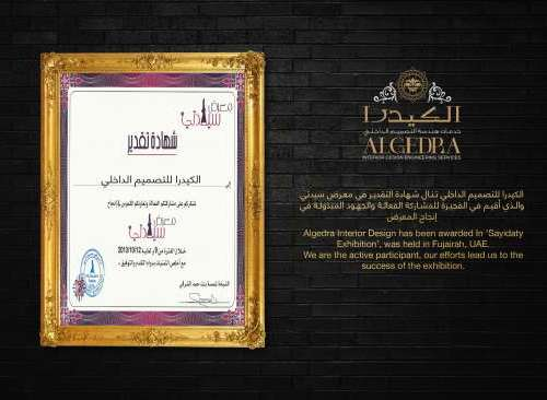 Algedra Awarded Appreciation