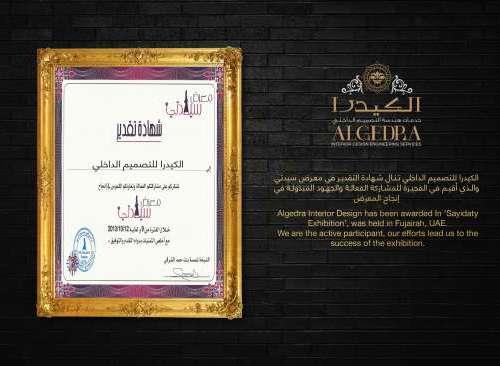 Algedra Awarded Appreciation