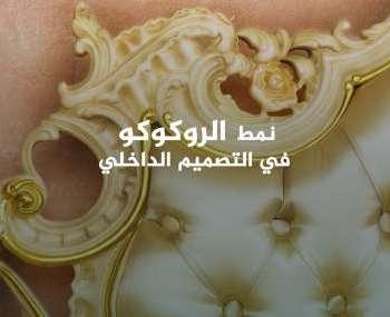 Rococo Style In Interior Design
