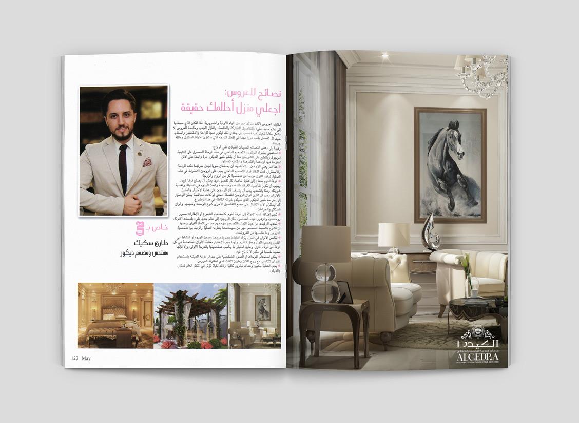 Eng. Tareq Skaik's interview in Hia Magazine