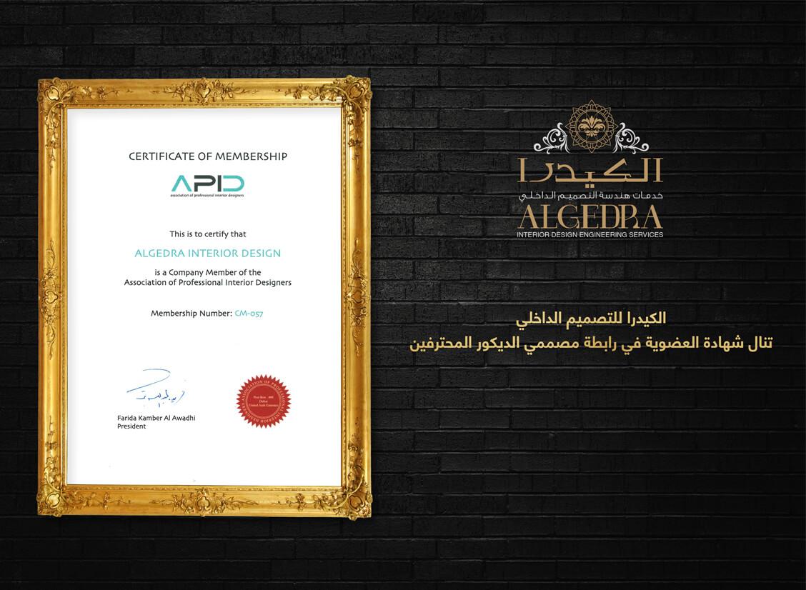 Luxury master bedroom design interior decor by algedra for Certification in interior design