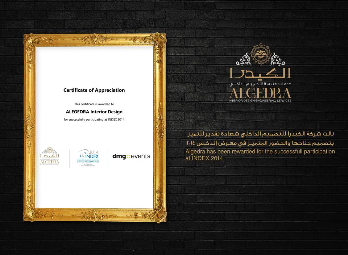 شهادة تقدير للمشاركة في معرض إندكس 2014