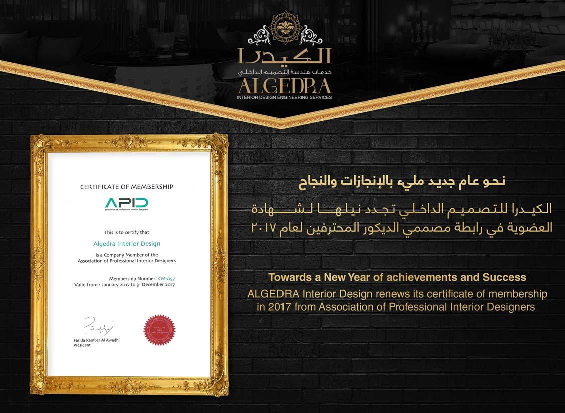 تجديد شهادة العضوية لشركة الكيدرا 2017