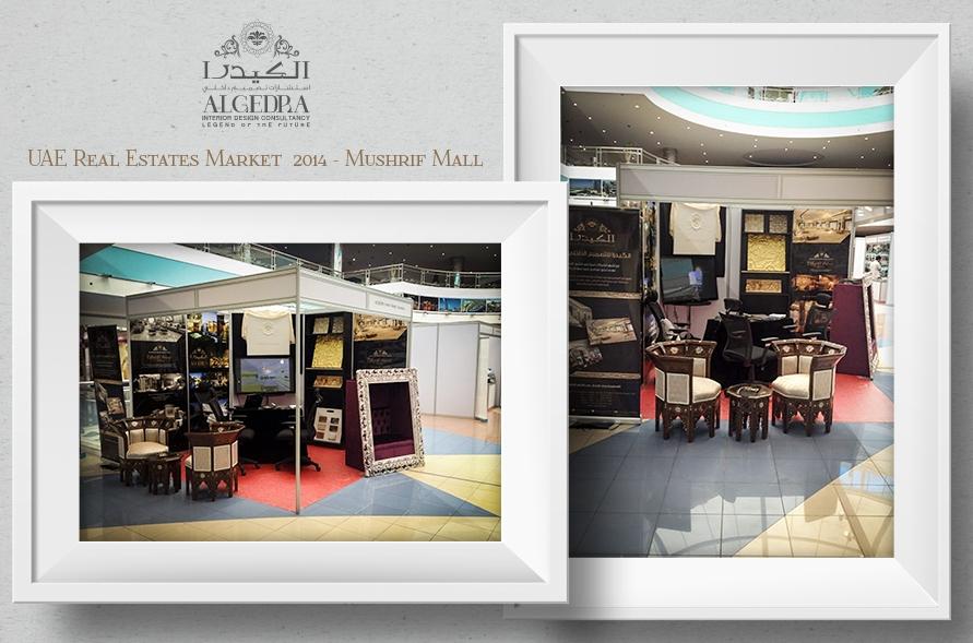 سوق العقارات في الإمارات العربية المتحدة 2014