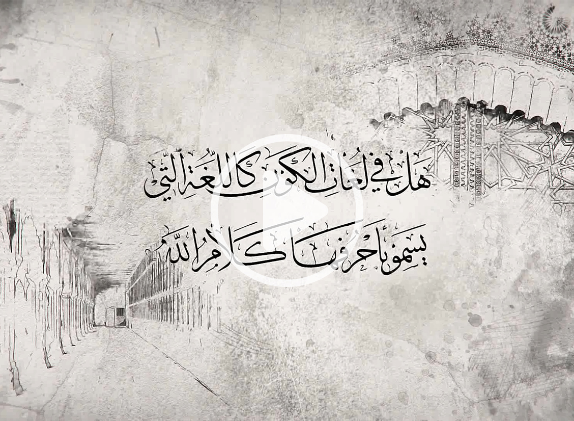 arabic language day algedra